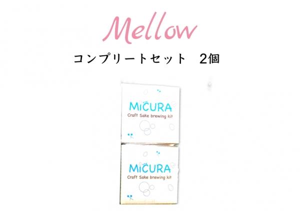 日本酒自家醸造キット MiCURA  -Mellow-  コンプリートセット2個