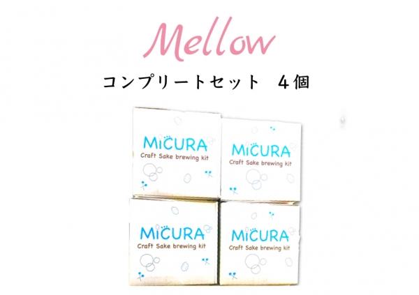 日本酒自家醸造キット MiCURA  -Mellow-  コンプリートセット4個