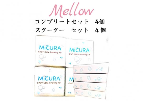 日本酒自家醸造キット MiCURA -Mellow- スターターセット4個+コンプリートセット4個