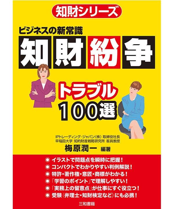 知財紛争トラブル100選