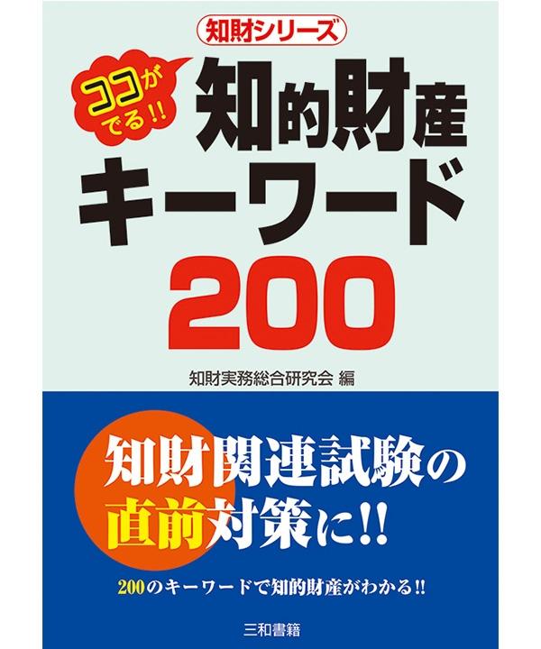 知的財産キ-ワ-ド200