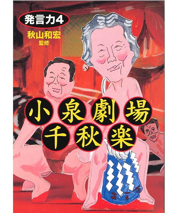 小泉劇場千秋楽