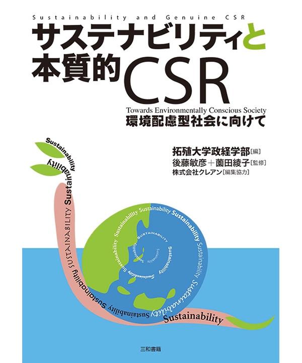 サステナビリティと本質的CSR