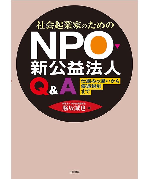 社会起業家のためのNPO・新公益法人Q&A