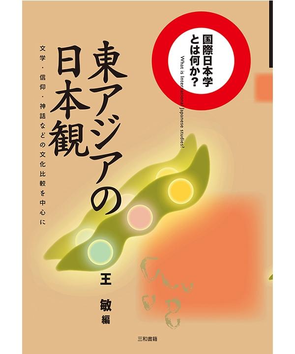三和書籍商品画像9784862510921