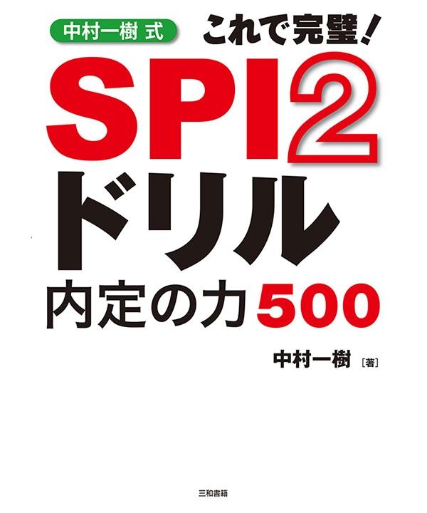 中村一樹式 SPI2ドリル内定の力500