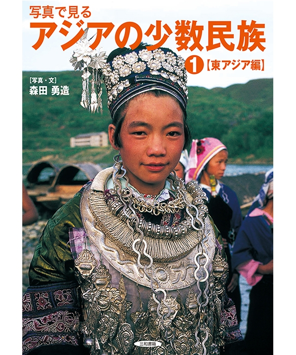 写真で見るアジアの少数民族(1) 【東アジア編】