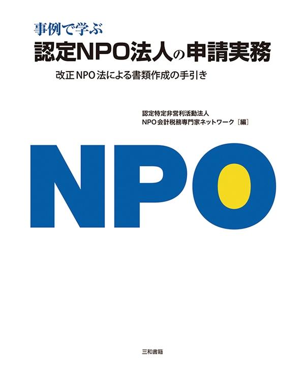 事例で学ぶ認定NPO法人の申請実務