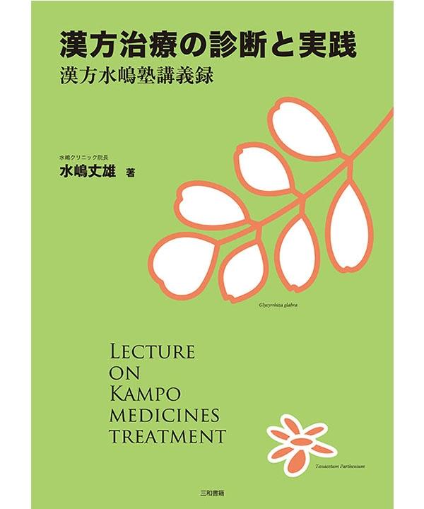 漢方治療の診断と実践