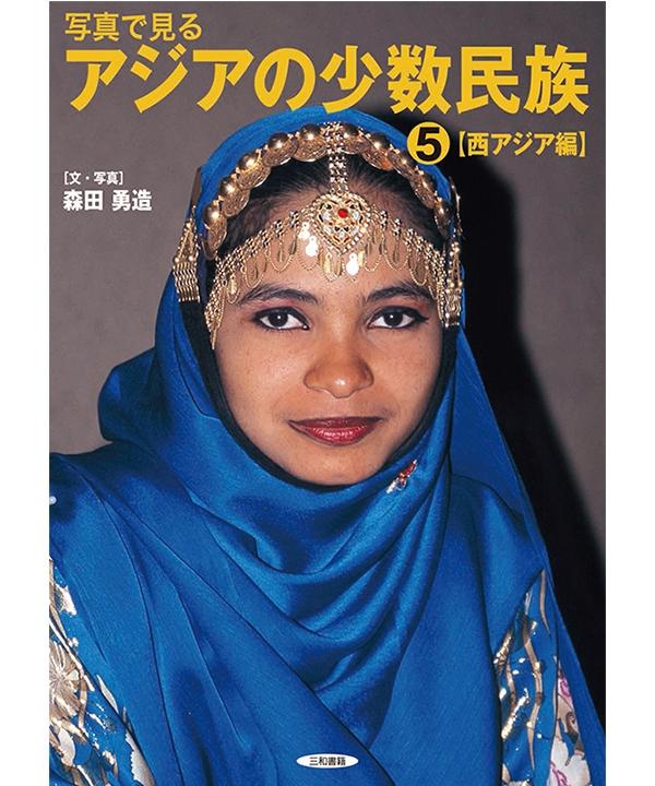 写真で見るアジアの少数民族(5)【西アジア編】