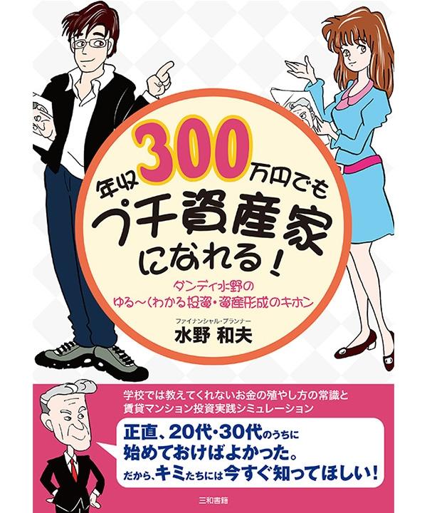 年収300万円でもプチ資産家になれる!