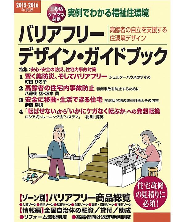三和書籍商品画像9784862511690