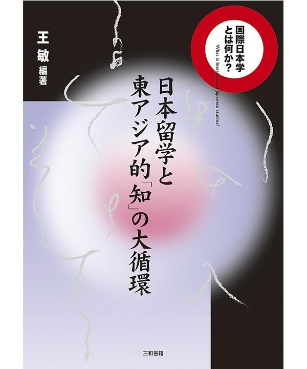 三和書籍商品画像9784862511706