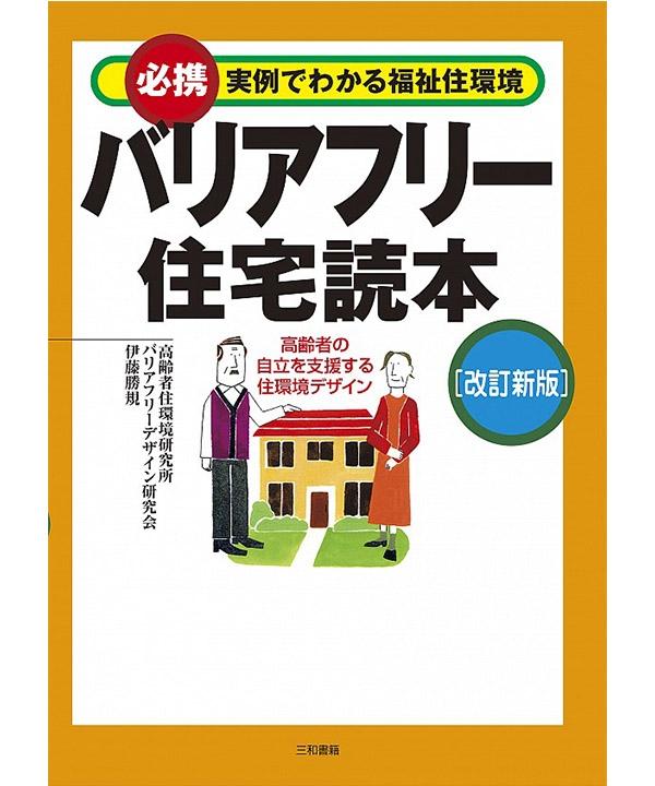 三和書籍商品画像9784862511904