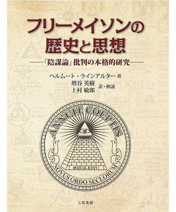 三和書籍商品画像9784862511959