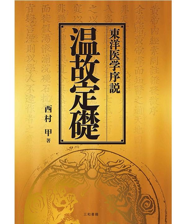 三和書籍商品画像9784862512000