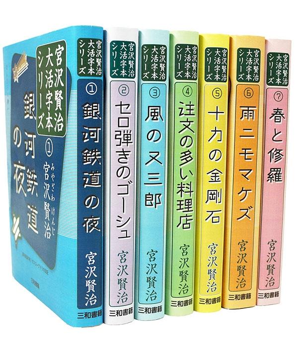 宮沢賢治大活字本シリーズ全7巻
