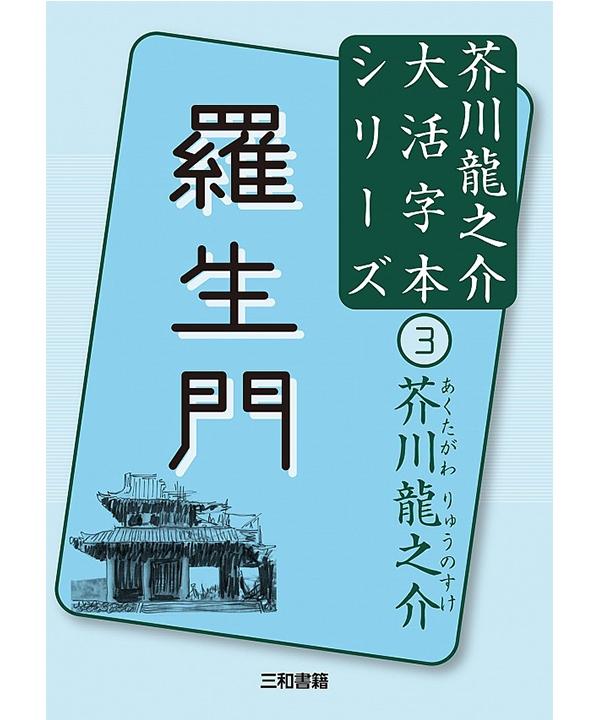 大活字本シリーズ 芥川龍之介③ 羅生門