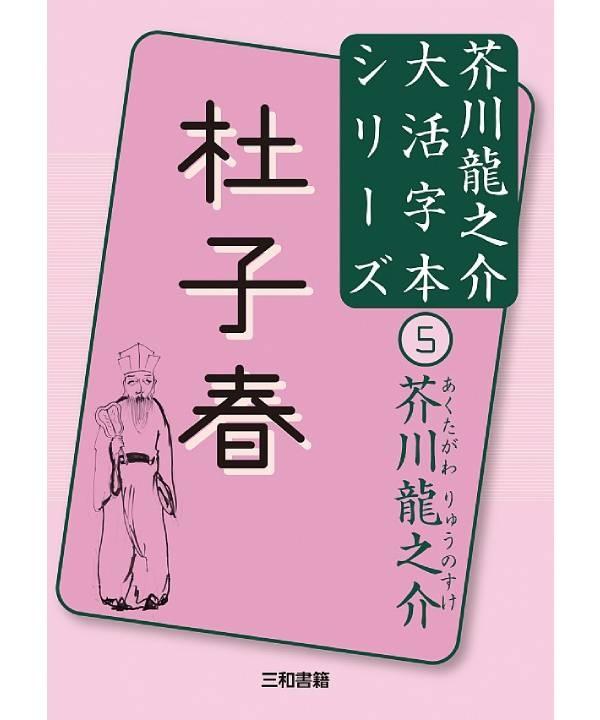 大活字本シリーズ 芥川龍之介⑤ 杜子春