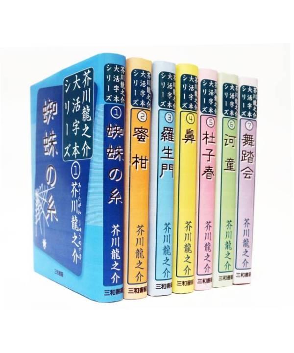 芥川龍之介大活字本シリーズ全7巻セット