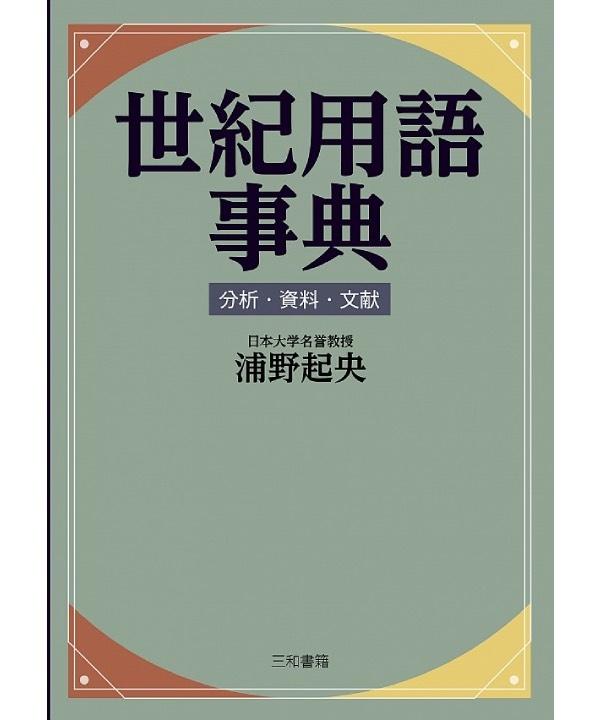 世紀用語事典