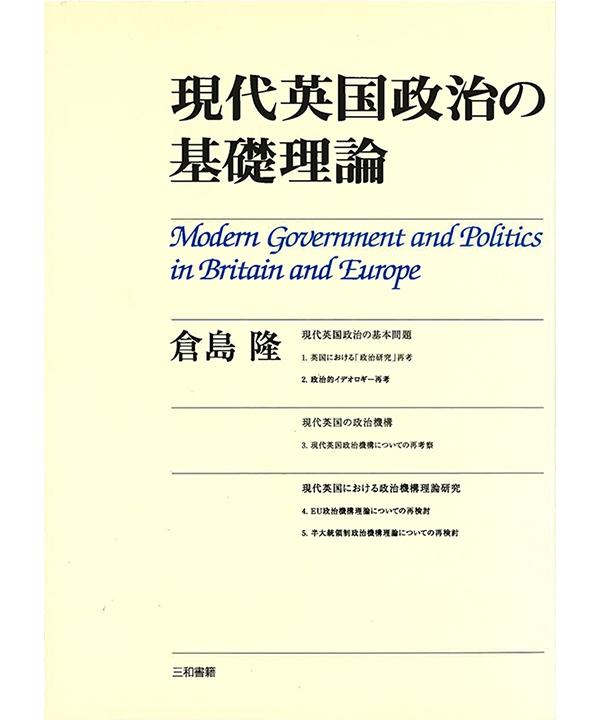 現代英国政治の基礎理論