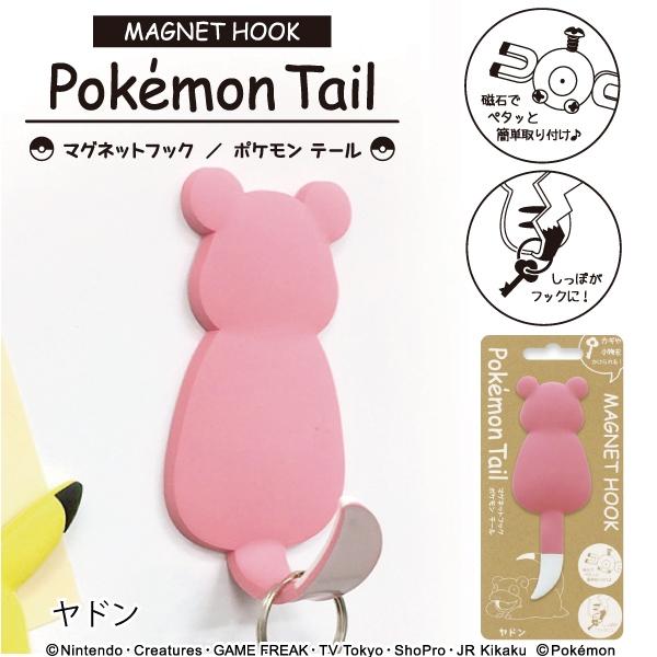 マグネットフックPokemon tail ヤドン