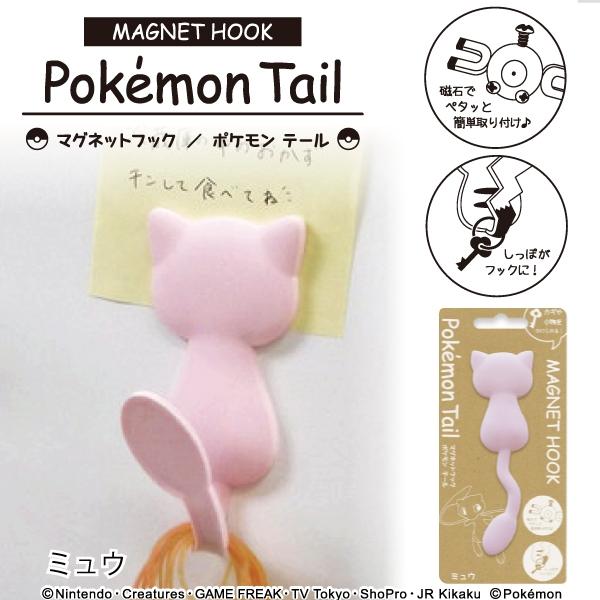 マグネットフックPokemon tail ミュウ