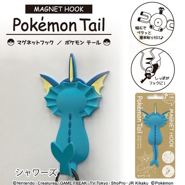 マグネットフックPokemon tail シャワーズ