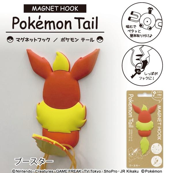 マグネットフックPokemon tail ブースター