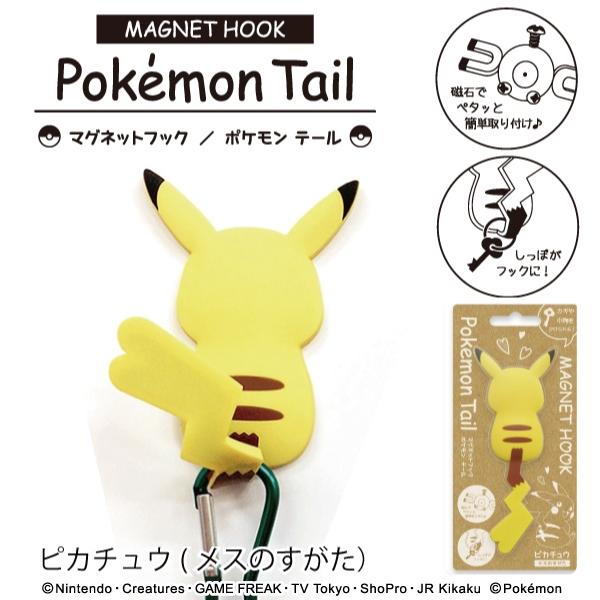 マグネットフックPokemon tail ピカチュウ(メスのすがた)