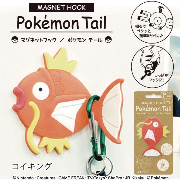 マグネットフックPokemon tail コイキング