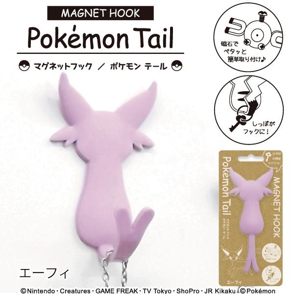 マグネットフックPokemon tail エーフィ
