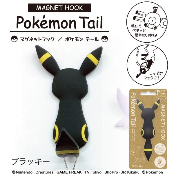 マグネットフックPokemon tail ブラッキー