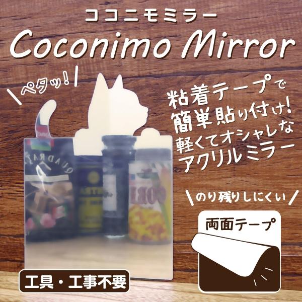 ココニモミラー 01角形・ネコ