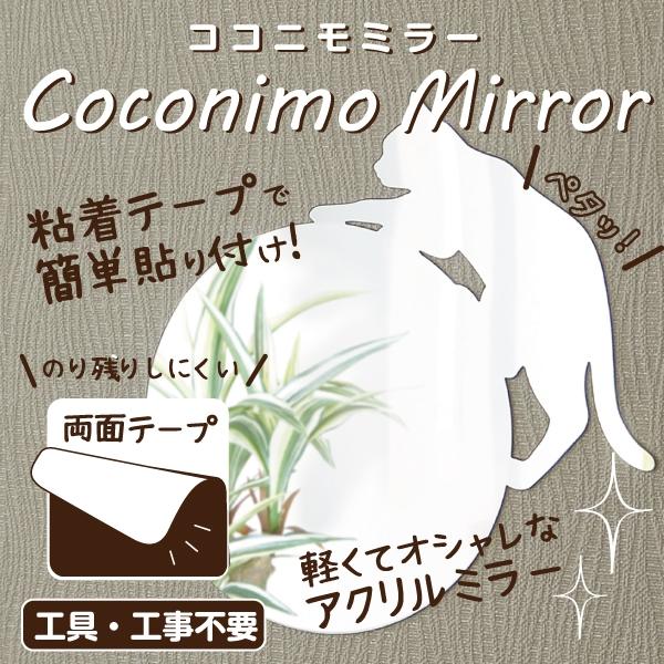 ココニモミラー 02丸形・ネコ